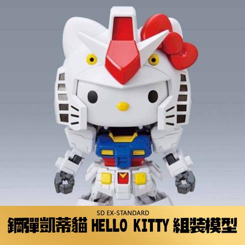 初鋼RX-78-2 x 凱蒂貓HELLO KITTY 組裝模型