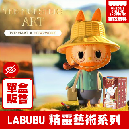 LABUBU 精靈藝術系列盲盒(單盒販售/隨機出貨)
