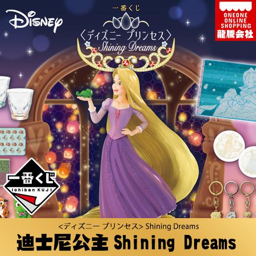 一番賞(3)《迪士尼公主》Shining Dreams(日版)
