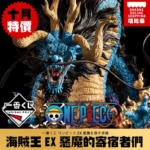 一番賞 (4)《航海王 EX 》~惡魔的寄宿者們(代理版)