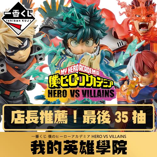 一番賞(1)《我的英雄學院》HERO VS VILLAINS(代理版)